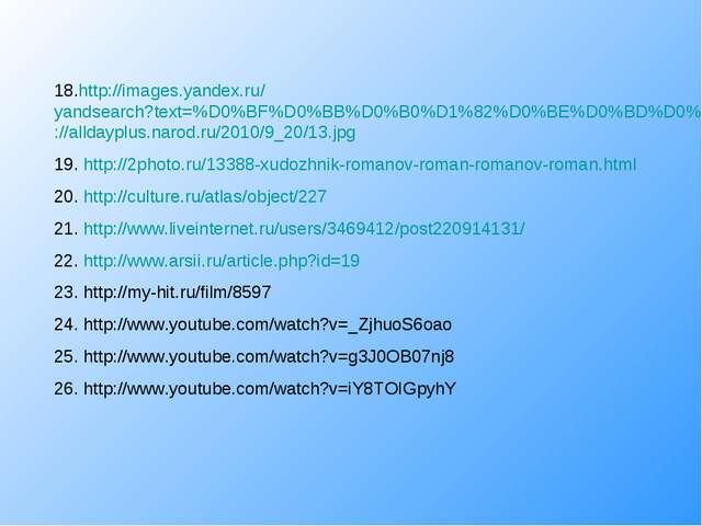 18.http://images.yandex.ru/yandsearch?text=%D0%BF%D0%BB%D0%B0%D1%82%D0%BE%D0%...