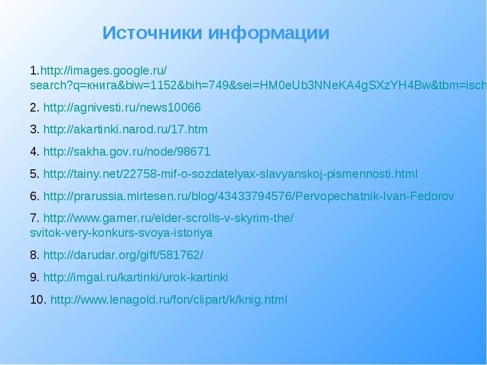 Источники информации 1.http://images.google.ru/search?q=книга&biw=1152&bih=74...