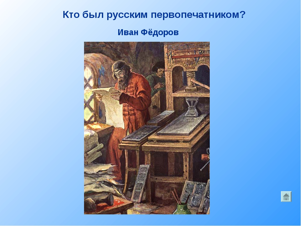Кто был русским первопечатником? Иван Фёдоров