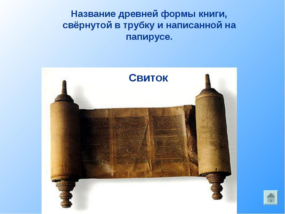 Название древней формы книги, свёрнутой в трубку и написанной на папирусе. Св...