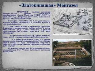 МАНГАЗЕЯ - памятник археологии общероссийского значения, утвержденный постан