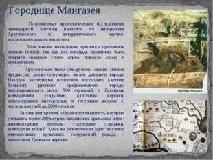 Планомерные археологические исследования легендарной Мнгазеи начались по ини