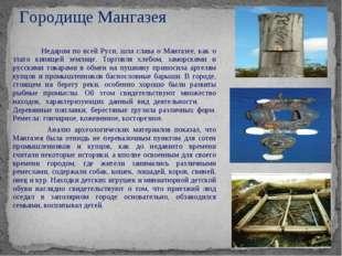 Недаром по всей Руси, шла слава о Мангазее, как о злато кипящей землице. Тор