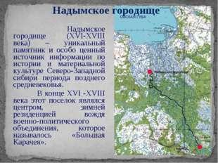 Надымское городище (XVI-XVIII века) – уникальный памятник и особо ценный ист