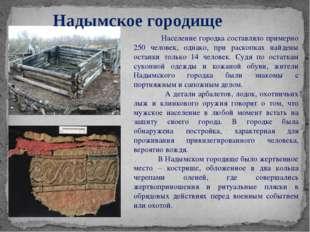 Население городка составляло примерно 250 человек, однако, при раскопках най