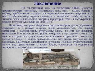 Заключение На сегодняшний день на территории ЯНАО известны археологические па