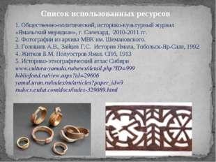 1. Общественно-политический, историко-культурный журнал «Ямальский меридиан»,
