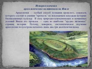 Археология — особый способ познания прошлого, сущность которого состоит в ум