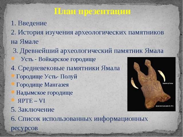 1. Введение 2. История изучения археологических памятников на Ямале 3. Древне...