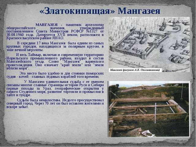 МАНГАЗЕЯ - памятник археологии общероссийского значения, утвержденный постан...
