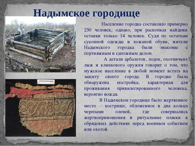 Население городка составляло примерно 250 человек, однако, при раскопках най...