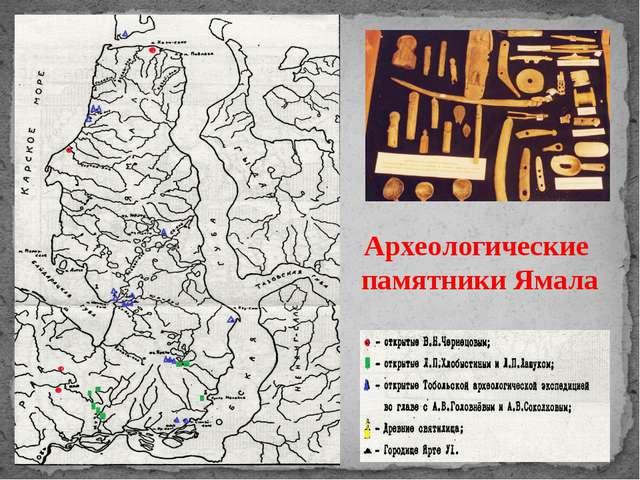Археологические памятники Ямала