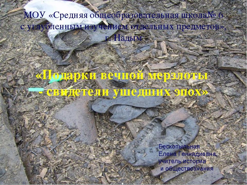 «Подарки вечной мерзлоты - свидетели ушедших эпох» МОУ «Средняя общеобразова...