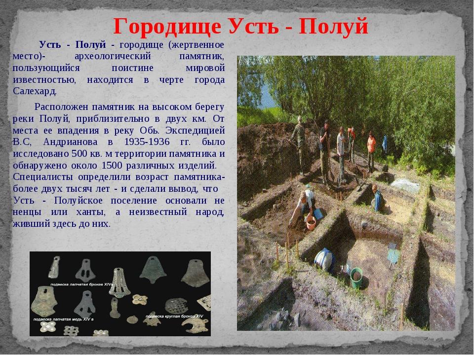 Усть - Полуй - городище (жертвенное место)- археологический памятник, пользу...