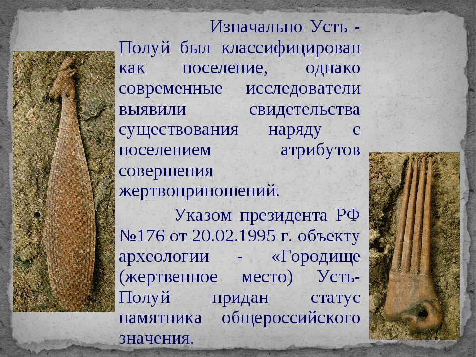 Изначально Усть - Полуй был классифицирован как поселение, однако современны...