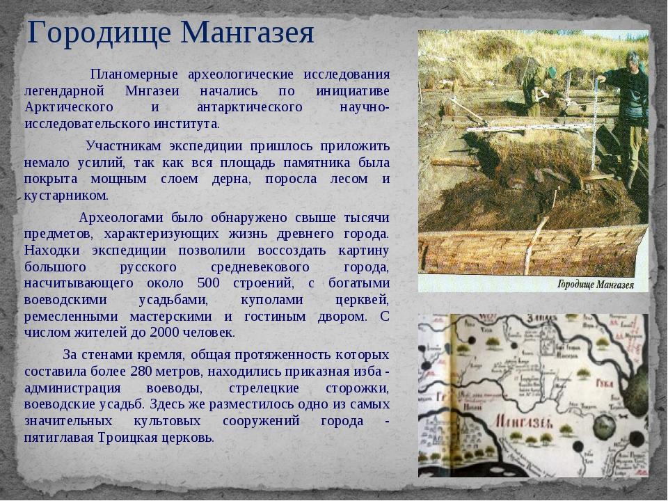 Планомерные археологические исследования легендарной Мнгазеи начались по ини...