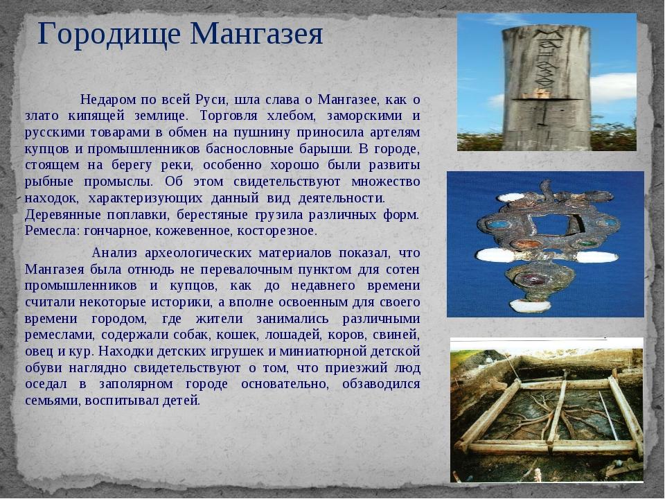 Недаром по всей Руси, шла слава о Мангазее, как о злато кипящей землице. Тор...
