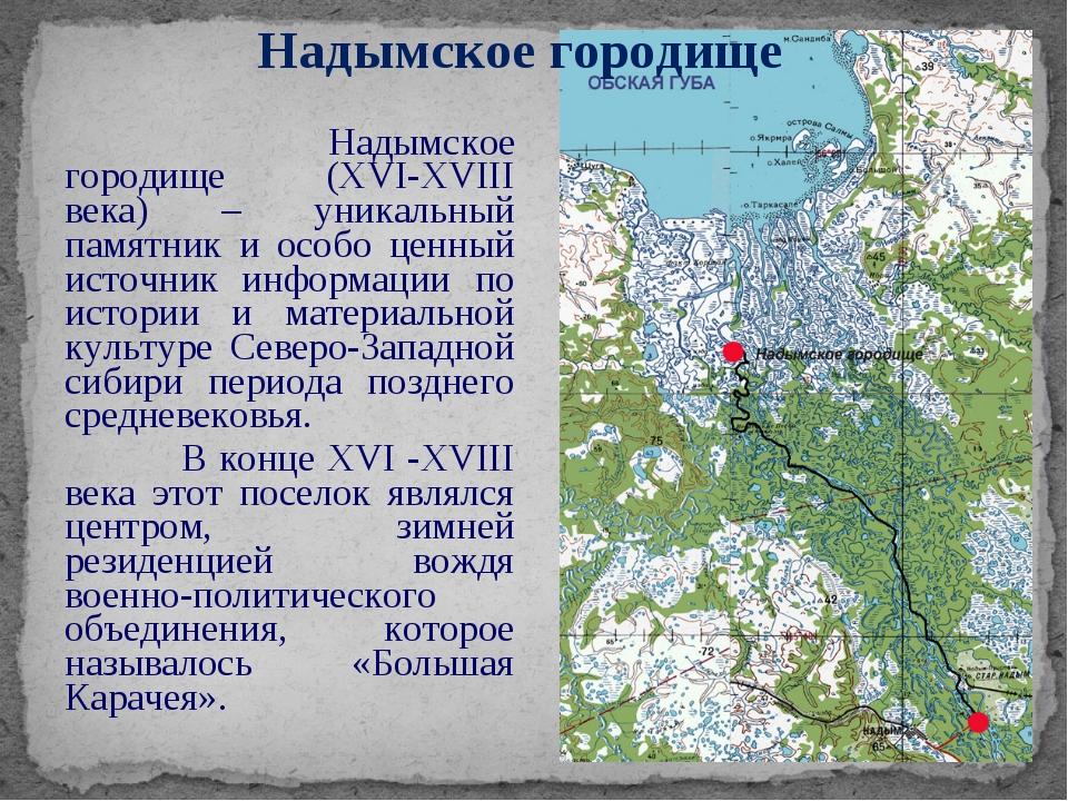 Надымское городище (XVI-XVIII века) – уникальный памятник и особо ценный ист...