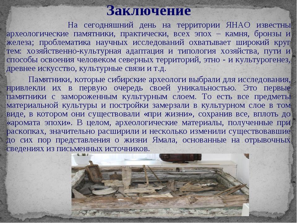 Заключение На сегодняшний день на территории ЯНАО известны археологические па...
