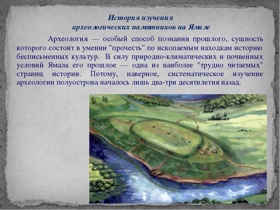 Археология — особый способ познания прошлого, сущность которого состоит в ум...