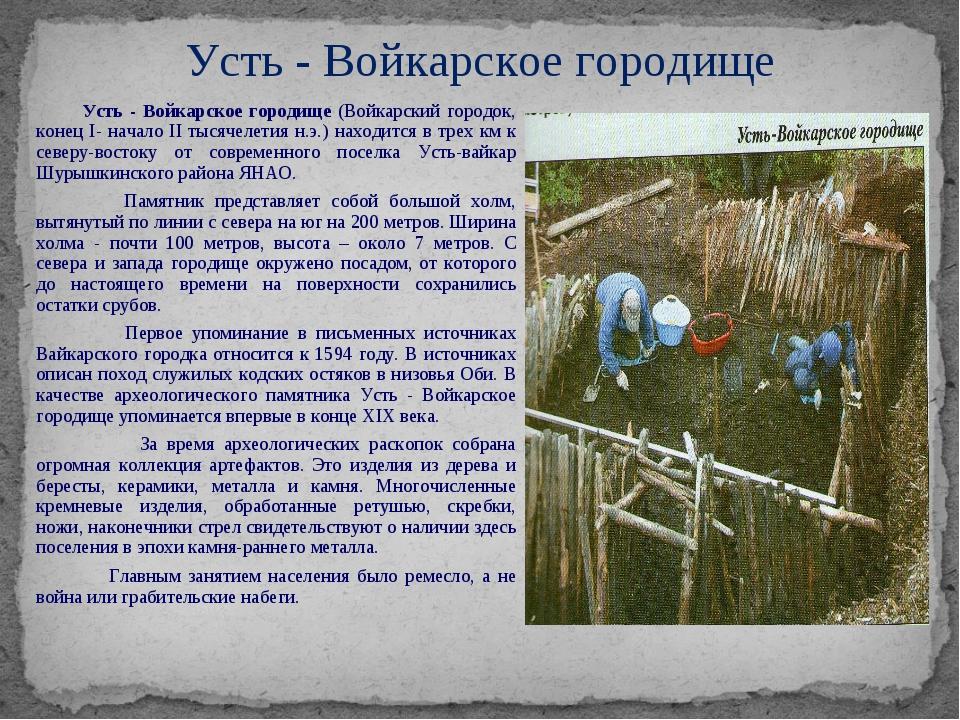 Усть - Войкарское городище (Войкарский городок, конец I- начало II тысячелет...