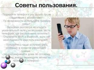 Советы пользования. - Подносите телефон к уху только после соединения с абоне