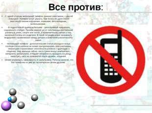 Все против: - С одной стороны мобильный телефон снижает риск жизни, с другой