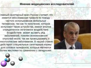 Мнение медицинских исследователей Главный санитарный врач России считает, что