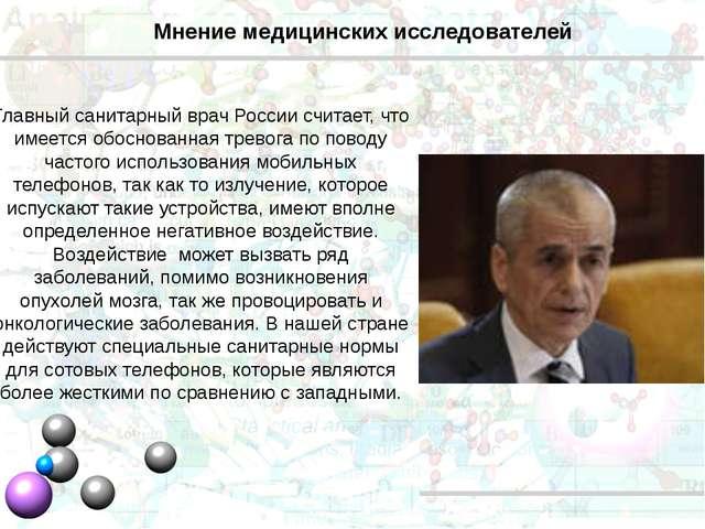 Мнение медицинских исследователей Главный санитарный врач России считает, что...