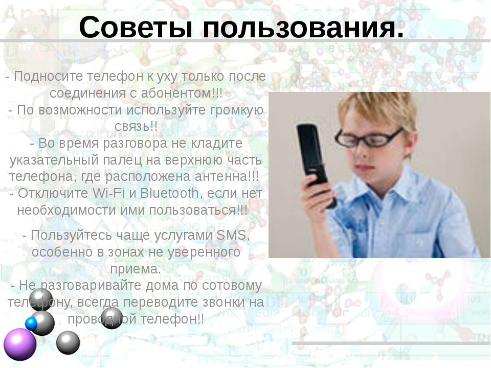 Советы пользования. - Подносите телефон к уху только после соединения с абоне...