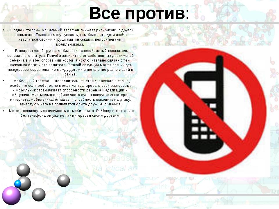 Все против: - С одной стороны мобильный телефон снижает риск жизни, с другой...