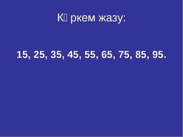 Көркем жазу: 15, 25, 35, 45, 55, 65, 75, 85, 95.