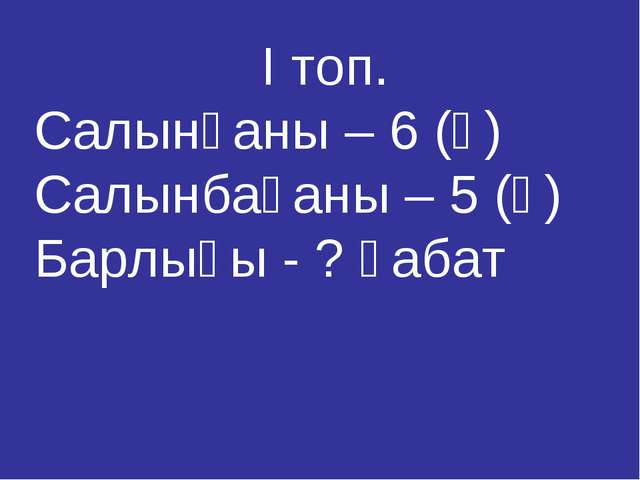 І топ. Салынғаны – 6 (қ) Салынбағаны – 5 (қ) Барлығы - ? қабат
