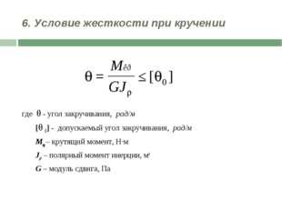 6. Условие жесткости при кручении где θ - угол закручивания, рад/м [θ 0] - до