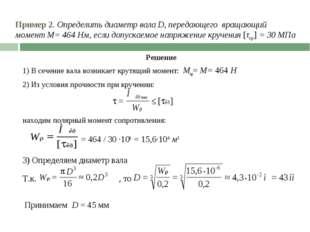 Пример 2. Определить диаметр валаD, передающего вращающий моментМ= 464 Нм,