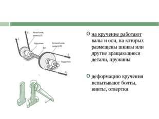 на кручение работают валы и оси, на которых размещены шкивы или другие вращаю