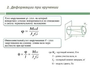2. Деформации при кручении где Mкр – крутящий момент, Н·м l – длина участка в