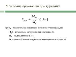 5. Условие прочности при кручении где max – максимальное напряжение в опасно