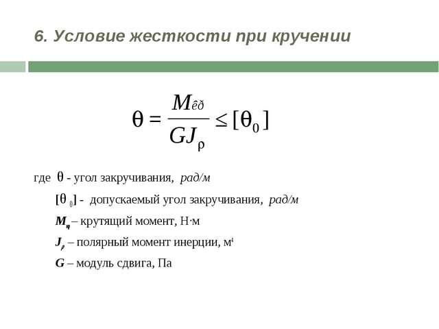 6. Условие жесткости при кручении где θ - угол закручивания, рад/м [θ 0] - до...