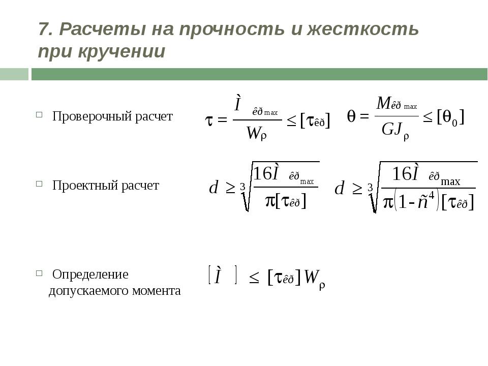 7. Расчеты на прочность и жесткость при кручении Проверочный расчет Проектный...