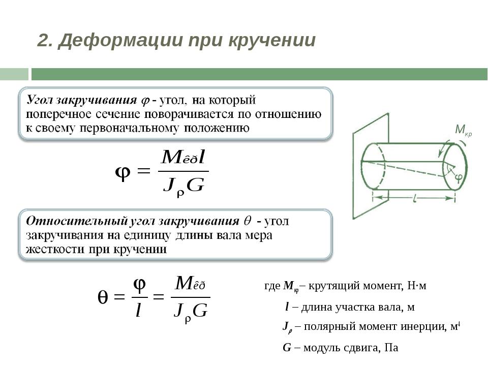 2. Деформации при кручении где Mкр – крутящий момент, Н·м l – длина участка в...