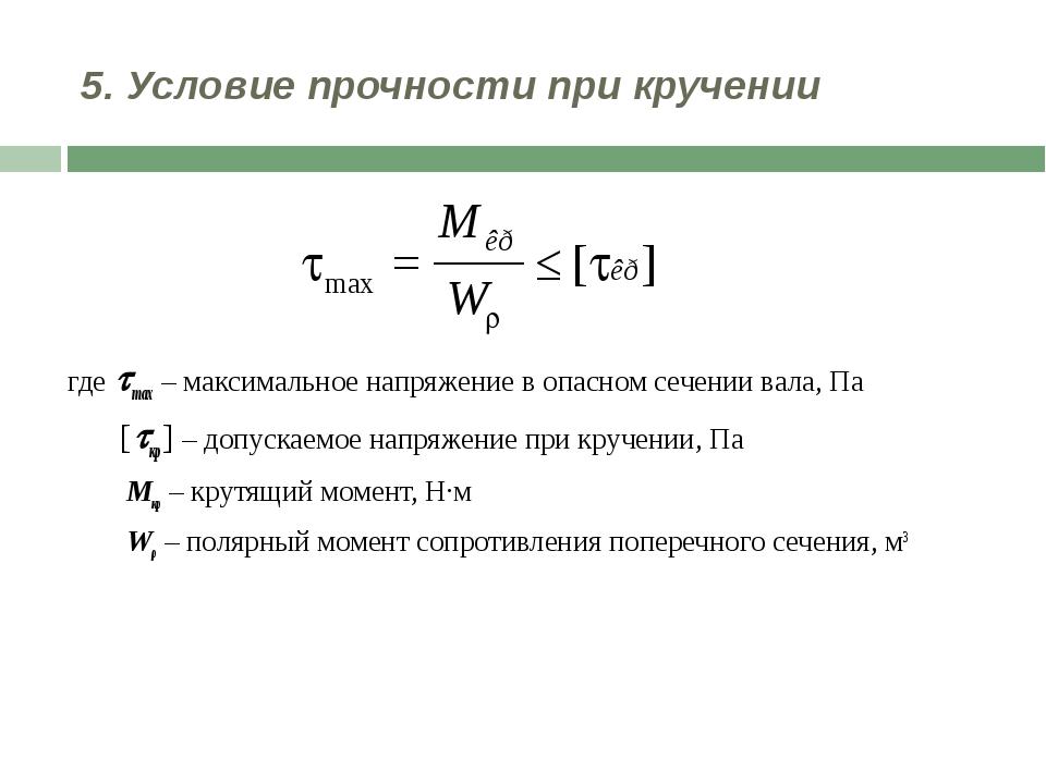 5. Условие прочности при кручении где max – максимальное напряжение в опасно...
