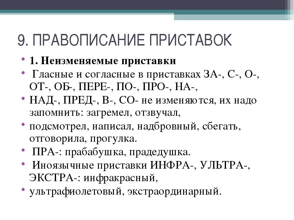 9. ПРАВОПИСАНИЕ ПРИСТАВОК 1. Неизменяемые приставки Гласные и согласные в при...