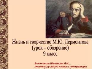 Выполнила Шелепова Л.Н., учитель русского языка и литературы высшей квалифика