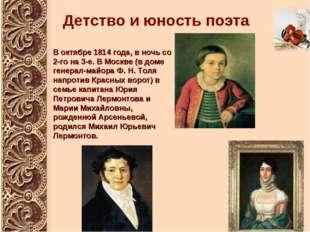 Детство и юность поэта В октябре 1814 года, в ночь со 2-го на 3-е. В Москве (