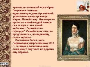 Красота и столичный лоск Юрия Петровича пленили единственную дочь Арсеньевой,