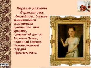 Первые учителя Лермонтова: беглый грек, больше занимавшийся скорняжным промыс