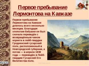 Первое пребывание Лермонтова на Кавказе Первое пребывание Лермонтова на Кавка
