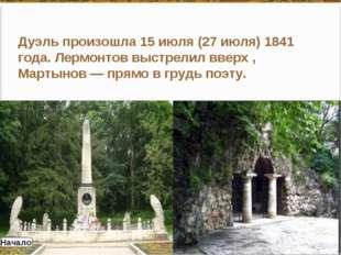 Дуэль произошла 15 июля (27 июля) 1841 года. Лермонтов выстрелил вверх , Март
