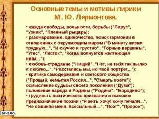 Основные темы и мотивы лирики М. Ю. Лермонтова. жажда свободы, вольности, бор